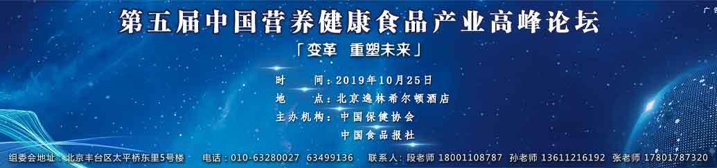 第五届中国营养健康食品产业高峰论坛