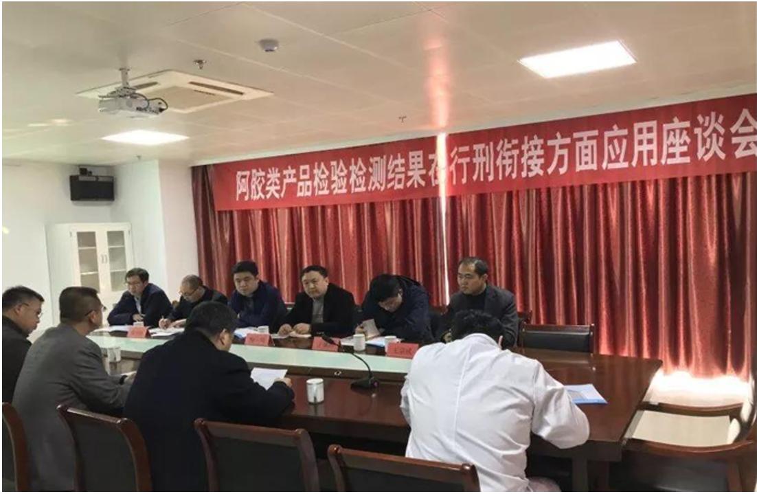 东阿县召开阿胶类产品检验检测结果在行刑衔接方面应用座谈会