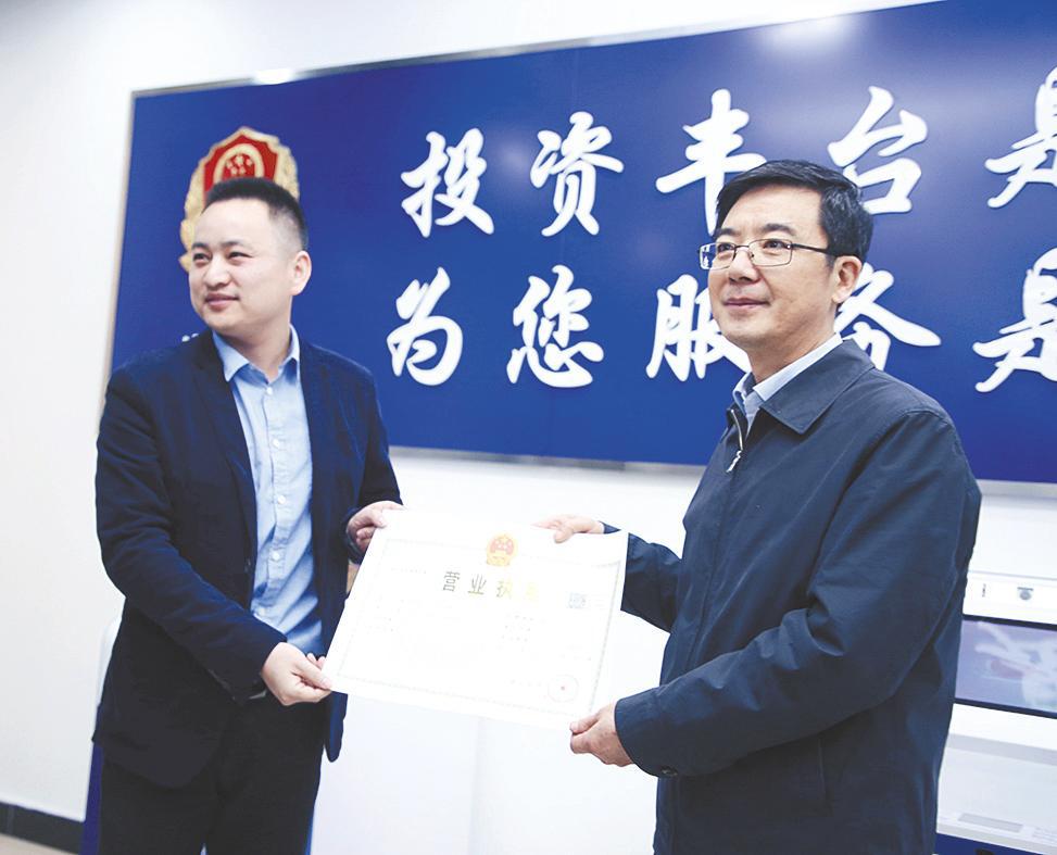 北京市市场监督管理局丰台分局 颁发首张新版营业执照