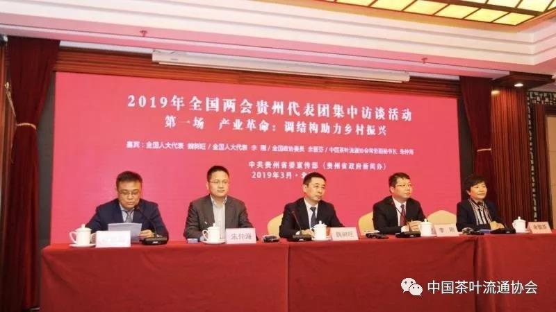 中茶协应邀派员参加2019年全国两会贵州代表团集中访谈活动新闻发布会