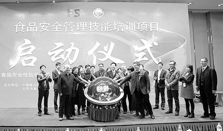 助推国家食安治理体系和能力建设现代化 食品安全管理科技创新研讨峰会在京举办