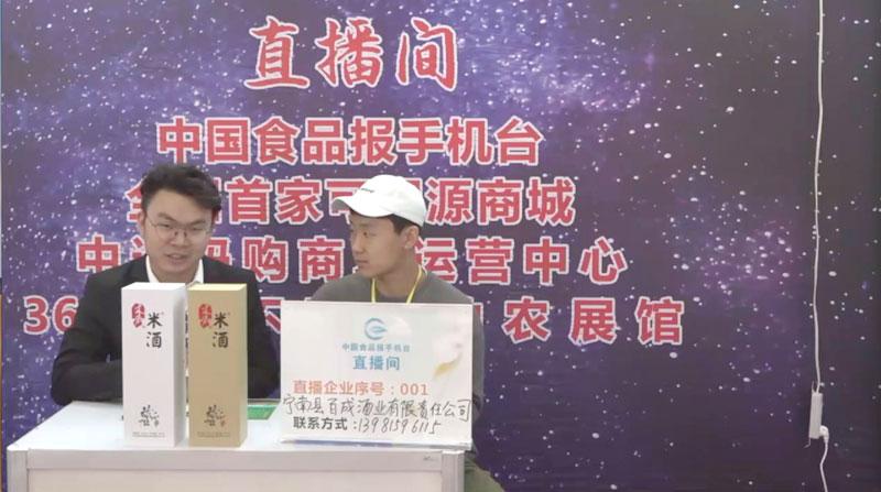 中食手机台直播现场-宁南县百成酒业有限公司做客中食手机台直播间