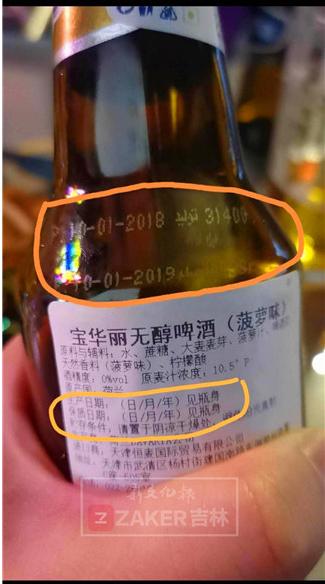 长春市民在桂林路附近一超市买到过期3个月的啤酒