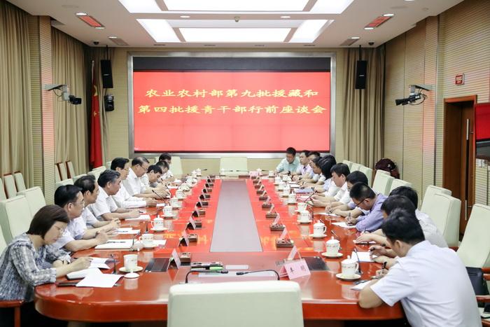 农业农村部召开第九批援藏干部和第四批援青干部行前座谈会