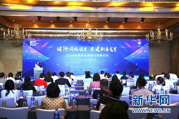 创新科普辟谣机制 2019中国食品辟谣与科普论坛在京举办