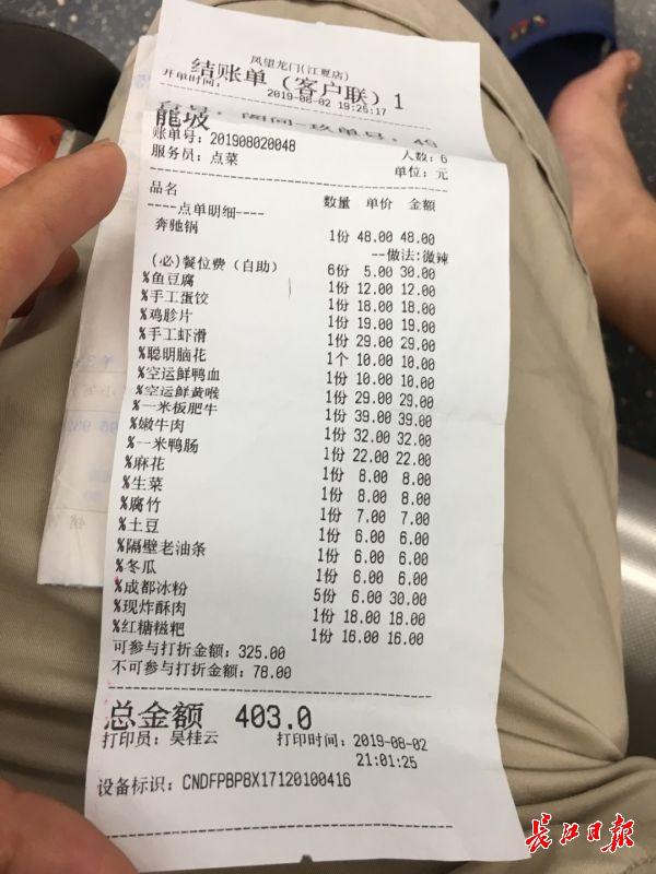 """吃顿火锅被收30元""""餐位费"""",商家说是调料费"""