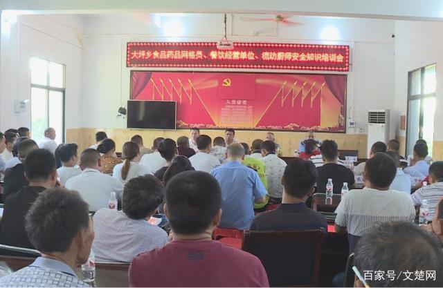 聚焦农村聚餐食品安全 咸宁通城县举办专题培训