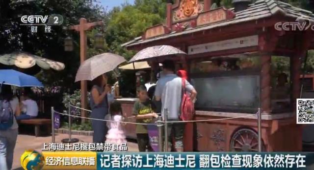要进园,先搜包?央视记者探访上海迪士尼,翻包依旧