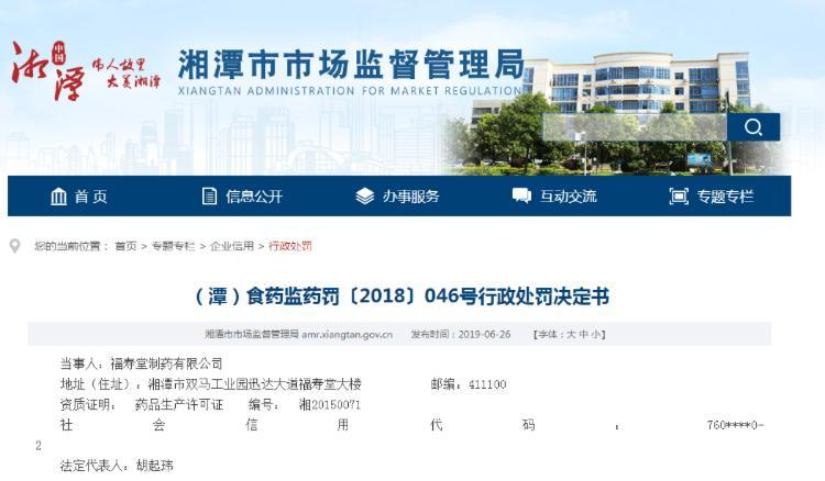 生产销售阿胶补血口服液劣药 福寿堂制药被罚两百多万元