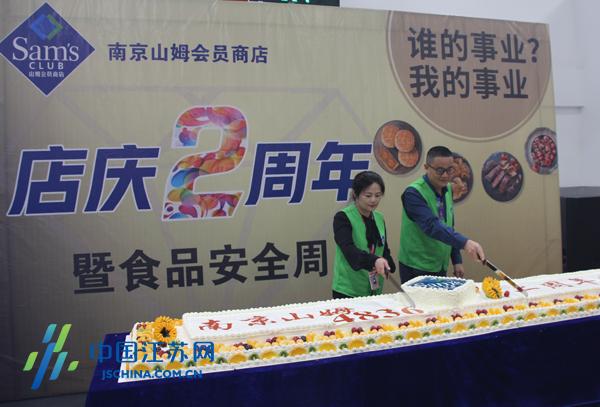 """南京山姆会员商店两周年庆 保障食品安全""""品质不打折"""""""