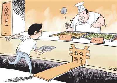 学校食堂设最低消费额,这是把大学当包间?