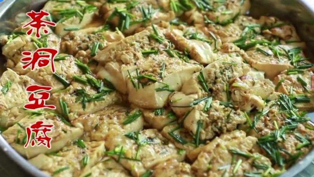 广东美食:茶洞豆腐