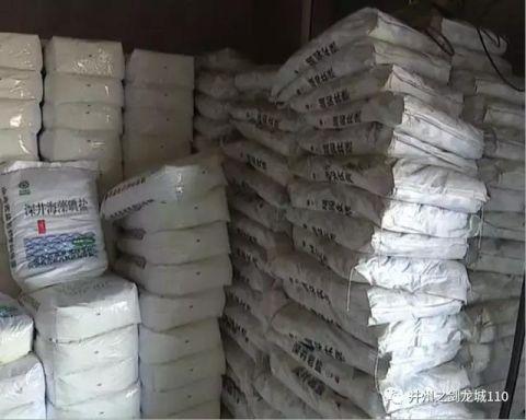 严厉打击制售假盐 保护群众食品安全