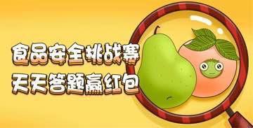 """""""食品安全挑战赛""""上线啦!枣庄积极创建食品安全先进市"""