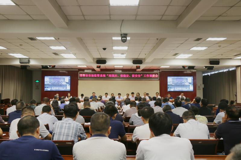 河北邯郸全面部署双节期间食品安全工作