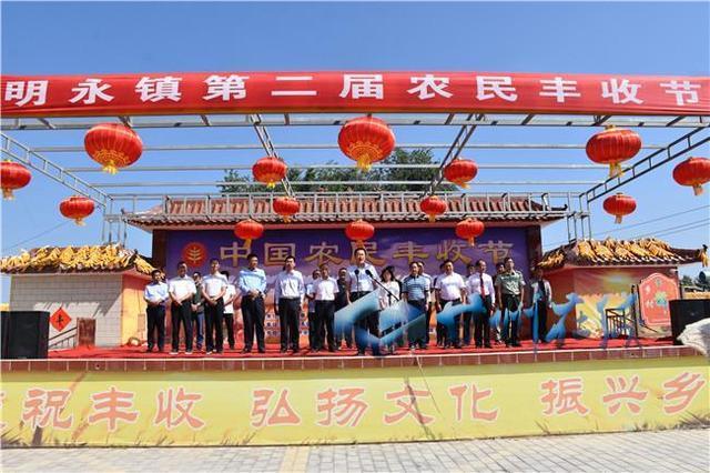 甘州区明永镇第二届农民丰收节活动开幕