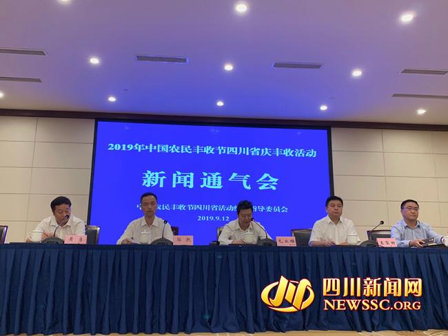 """9月23日迎来第二个中国农民丰收节 我省将举行""""1+3+N""""活动庆丰收"""