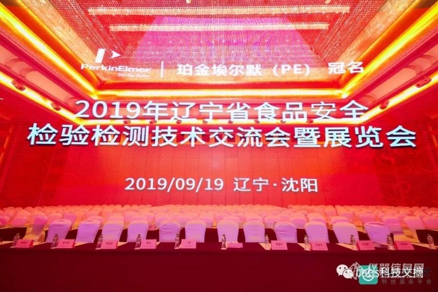 2019年辽宁省食品安全检验检测技术交流会暨展览会圆满结束