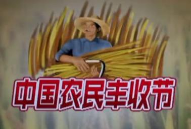 """农业农村部·""""中国农民丰收节"""" 今年主题:我的丰收我的节"""