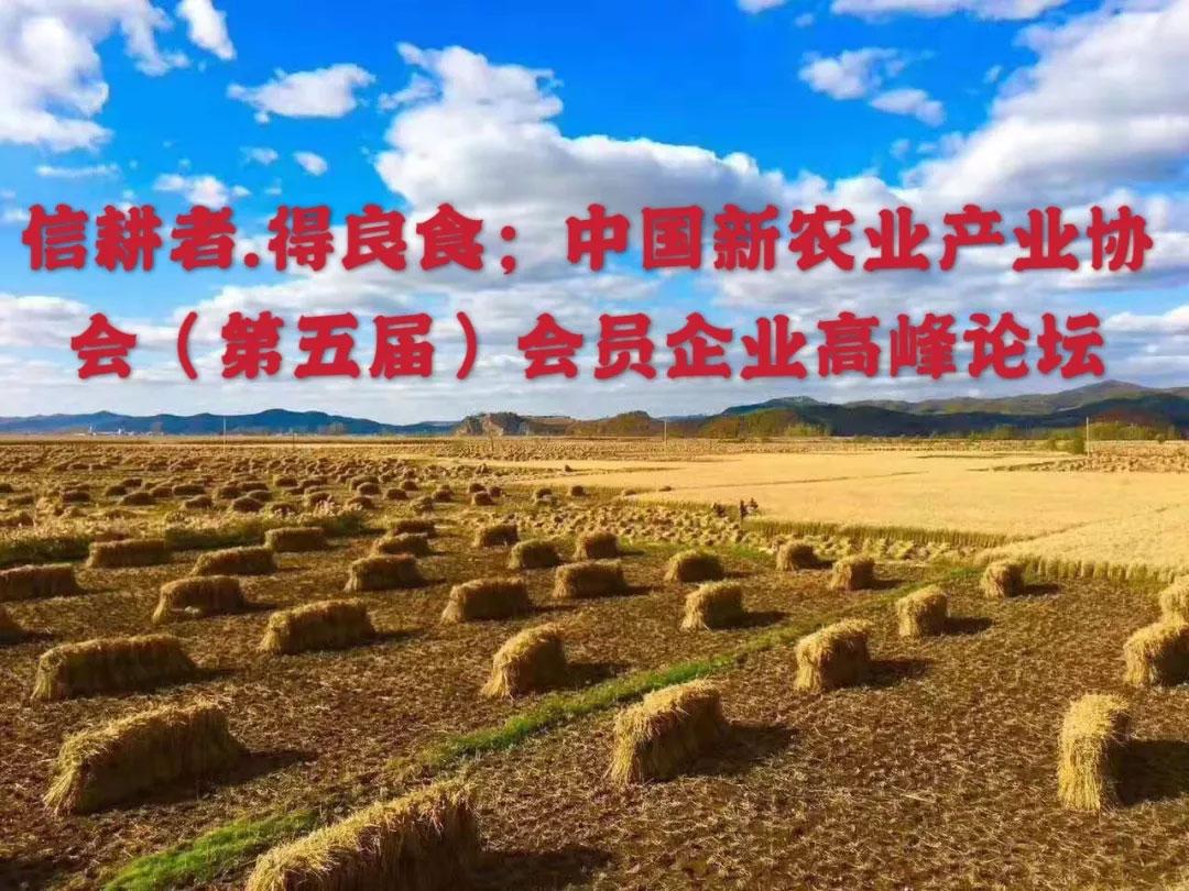 信耕者.得良食;中国新农业产业协会(第五届)会员企业高峰论坛