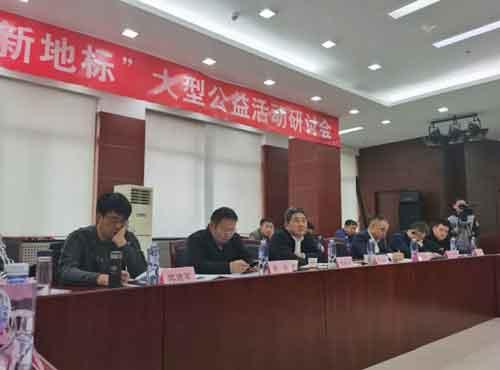 """寻找""""乡村新地标""""研讨会在京召开,北林区绿色食品协会代表北林区受邀参会"""