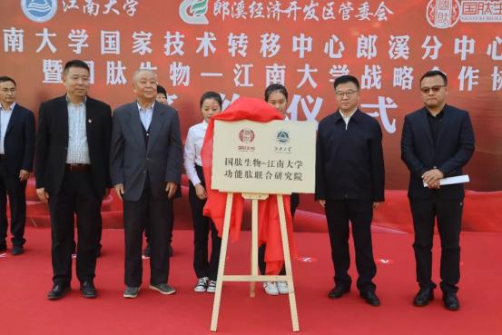 国肽生物—江南大学功能肽联合研究院成功揭牌