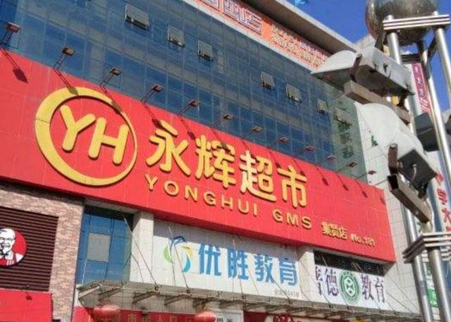 天津一永辉超市所售黑鱼检出禁用兽药 沧州韩高食品公司雪糕微生物超标