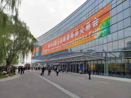 食业盛宴在泉城——第103届全国糖酒会在济南山东国际会展中心举行