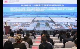 第105届全国糖酒商品交易会 天津推介会成功举办