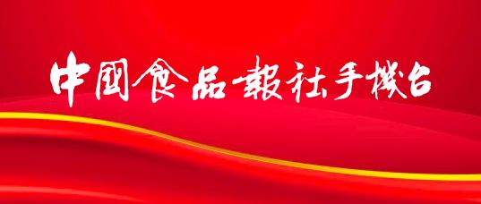 中国食品报手机台